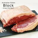 [期間限定]MSA オーストラリア産 グラスフェッドビーフ サーロインブロック約800g[冷凍]【1〜2営業日以内に出荷】…