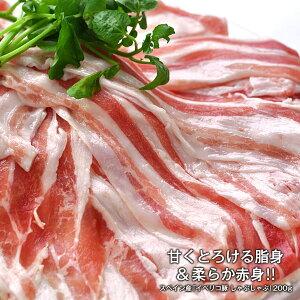 [ベジョータ]スペイン産 イベリコ豚 バラしゃぶしゃぶ×200g[冷凍]【3〜4営業日以内に出荷】
