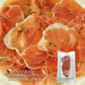 [訳あり]イタリア産 ビラーニ 12ヶ月熟成トリュフプロシュート スライス200g[冷凍]【3〜4営業日以内に出荷】