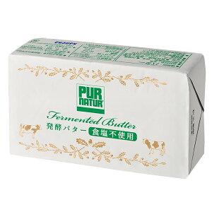 北海道別海町産生乳100% 発酵バター(食塩不使用)450g×1個[冷凍]【3〜4営業日以内に出荷】