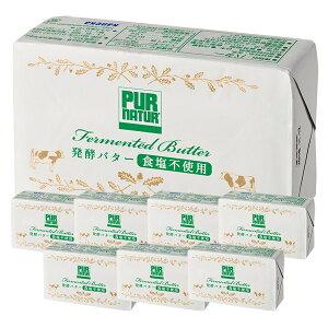 北海道別海町産生乳100% 発酵バター(食塩不使用)450g×8個[冷凍]【3〜4営業日以内に出荷】【送料無料】