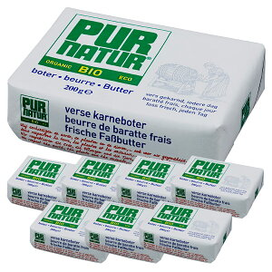 ベルギー産 PUR NATUR発酵バター(食塩不使用)200g×8個[冷蔵]【3〜4営業日以内に出荷】【送料無料】