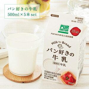 パン好きの牛乳 500ml×5本[冷蔵]【3〜4営業日以内に出荷】