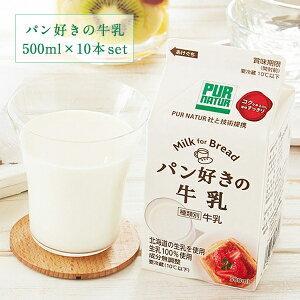 パン好きの牛乳 500ml×10本(1ケース)[冷蔵]【3〜4営業日以内に出荷】