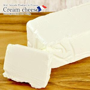 [kiri][チーズ]キリ クリームチーズ 1kg【2〜3営業日以内に出荷】