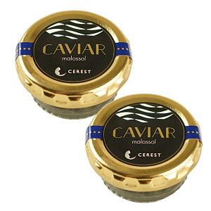 セレストオリジナル フランス産 キャビア10g×2[冷蔵/冷凍可][賞味期限:お届け後1ヶ月以上]【2〜3営業日以内に出荷】【送料無料】