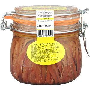 スカーリアさんのアンチョビフィレ550g(瓶)[常温]【3〜4営業日以内に出荷出荷】