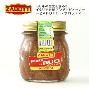ZAR フィレアンチョビプレーン(瓶)320g [賞味期限:2021年7月30日][冷蔵/冷凍可]【3〜4営業日以内に出荷】