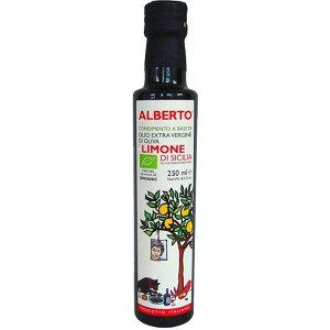 アルベルトさんのEXVオリーブオイル &レモン オーガニック 229g[常温/全温度帯]【3〜4営業日以内に出荷】