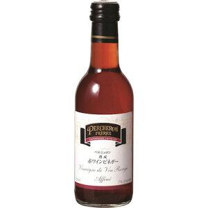 ペルシュロン赤ワインビネガー250ml[常温のみ]【3〜4営業日以内に出荷】