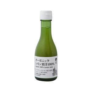 《ナチュラルハウス》オーガニックレモン果汁[常温/全温度帯可]【3〜4営業日以内に出荷】