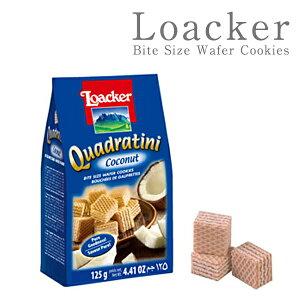 Loacker ローカー グワドラティーニ ココナッツ×125g[常温]【3〜4営業日以内に出荷】