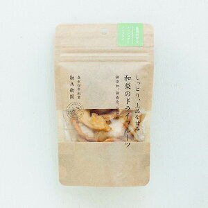 料理王国100選2020年認定商品和梨のドライフルーツ(あきづき)【10袋購入で送料無料】【5〜8営業日以内に出荷】