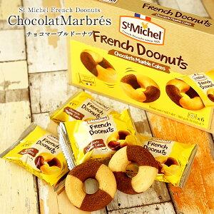 [St Michel]サンミッシェル チョコマーブル ドーナツ 6個入り[常温]【1〜2営業日以内に出荷】