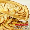 ケーキ屋さんやカフェと同じ味わいをご家庭で! BRIOCHE PASQUIER[ブリオッシュ パスキエ]タルト・オ・ポム ホール…
