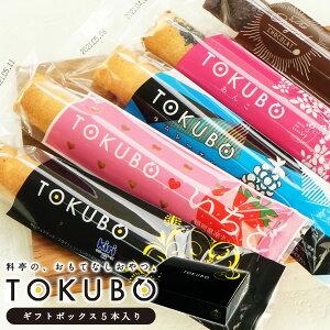 【送料無料】TOKUBO ギフトボックス5本入り[賞味期限:お届け後3ヶ月以上][冷凍]【3〜4営業日以内に出荷】