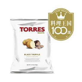 トーレス黒トリュフポテトチップス40g[常温/全温度帯可]【2〜3営業日以内に出荷】