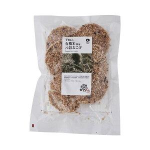 《ナチュラルハウス》有機米使用八穀おこげ[常温/全温度帯可]【3〜4営業日以内に出荷】