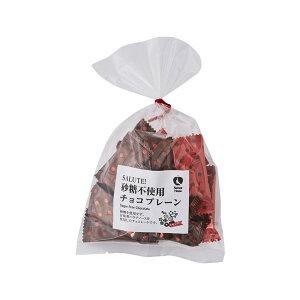 《ナチュラルハウス》砂糖不使用チョコレート(プレーン)[常温/全温度帯可]【3〜4営業日以内に出荷】