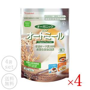 日食 日本食品製造 オーガニックピュアオートミール260g×4袋[常温/冷蔵可]【送料無料】