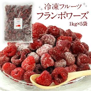 冷凍フルーツホールクール・ソヴァージュフランボワーズ(ラズベリー)1kg×5袋(1ケース)[冷凍]【3〜4営業日以内に出荷】