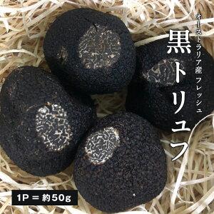 [予約販売][フレッシュ]オーストラリア産 黒トリュフ【1P=約50g】不定貫商品[125円/1g再計算]【送料無料】