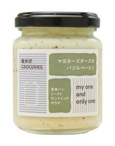 軽井沢GROCERIES マヨネーズチーズバジルペースト【こちらの商品はギフトBOXに対応しておりませんので詰め合わせ不可となります】