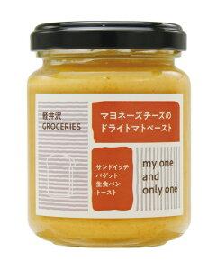 軽井沢GROCERIES マヨネーズチーズドライトマトペースト【こちらの商品はギフトBOXに対応しておりませんので詰め合わせ不可となります】
