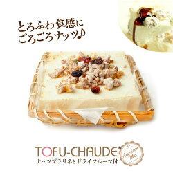 ごろふわトーフ・チャウデ(ナッツのプラリネとドライフルーツ付)【冷凍】