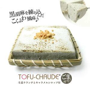 (送料無料) こくふわ黒胡麻トーフチャウデ チーズケーキ 北海道産クリームチーズ 豆腐 内祝い ギフト プレゼント スイーツ 誕生日