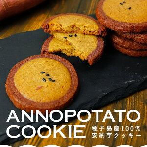 安納芋のほんのり香るクッキー24枚入 ギフト のし 人気 スイーツ 内祝 誕生日 出産 結婚 お菓子 洋菓子 和菓子 お土産