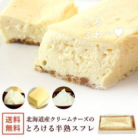 北海道産クリームチーズのとろける半熟スフレチーズケーキ 洋菓子 和菓子 スイーツ 内祝い ギフト プレゼント お歳暮 御歳暮 クリスマス 御年賀 誕生日 内祝