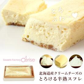 北海道産クリームチーズのとろける半熟スフレチーズケーキ 洋菓子 スイーツ ギフト プレゼント 誕生日 内祝 敬老の日