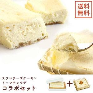 送料無料 北海道産クリームチーズの半熟スフレ&とろふわレアチーズケーキ トーフチャウデのセット 冷凍発送 ギフト プレゼント ス洋菓子 和菓子 スイーツ 内祝い ギフト プレゼント お中