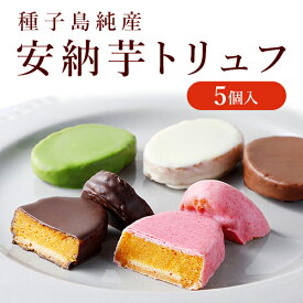 安納芋トリュフチョコレート5個入 種子島産100% スイートポテト チョコレート 洋菓子 和菓子 スイーツ 内祝い ギフト プレゼント 母の日 誕生日