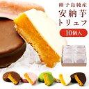 (あす楽)お中元 プレゼント ギフト スイーツ 安納芋トリュフ10個入 種子島産100% スイートポテト チョコレート 洋…
