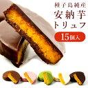 安納芋トリュフチョコレート15個入 送料無料・込 種子島産100% スイートポテト チョコ 洋菓子 和菓子 スイーツ