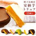 お中元 ギフト 送料無料 スイーツ [安納芋トリュフ15個入] 種子島産100% スイートポテト チョコレート 洋菓子 和菓子…