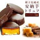 安納芋トリュフ キャラメル5個入 種子島産100% スイートポテト チョコ 和菓子 あんのういも 内祝い ギフト プレゼン…