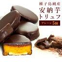 安納芋トリュフ プレーンチョコ5個入 種子島産100% スイートポテト チョコ 洋菓子 和菓子 内祝い ギフト プレゼント …
