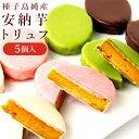 安納芋トリュフ5個入 種子島産100% スイートポテト チョコレート 洋菓子 和菓子 スイーツ 内祝い ギフト プレゼント …