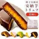 (あす楽)プレゼント ギフト スイーツ 安納芋トリュフ10個入 種子島産100% スイートポテト チョコレート 洋菓子 和…