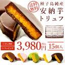 【送料無料】種子島純産 安納芋トリュフ【15個入】