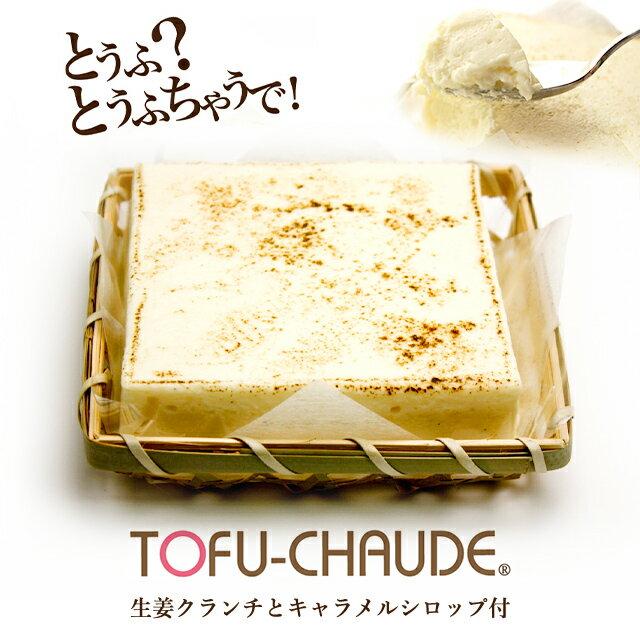 【送料無料】とろふわレアチーズケーキ トーフチャウデ【ホワイトデー 内祝い ギフト プレゼント】【北海道産クリームチーズ 豆腐】 ホワイトデー