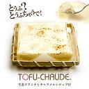 (送料別)とろふわレアチーズケーキ トーフチャウデ 北海道産クリームチーズ 豆腐 バレンタインデー 義理チョコ 本命 …