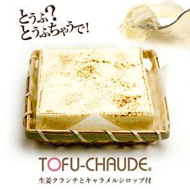 送料無料 とろふわレアチーズケーキ トーフチャウデ 北海道産クリームチーズ 豆腐 ギフト プレゼント スイーツ洋菓子 和菓子 スイーツ 内祝い 誕生日 お歳暮 ハロウィン 御年賀