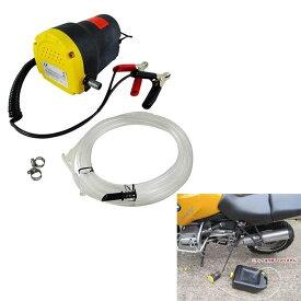 送料無料 電動 式 オイル チェンジャー 上抜き 方式 12V バイク 自動 車 簡単 バッテリー 専用 オイルポンプ 交換 ジャッキ アップ 不要