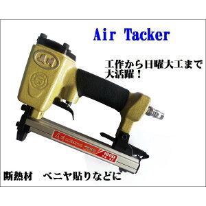 送料590円 エアータッカー エア タッカー 針5000本付 軽量・コンパクト エアー釘打機  大工さん必見 六角レンチ