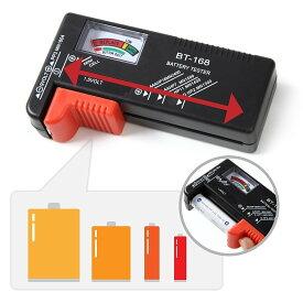 送料無料 バッテリーテスター 電池 チェッカー 電池の残量チェッカー