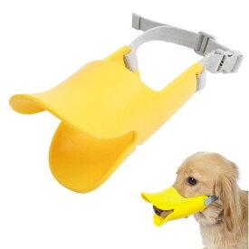 送料無料 犬 口輪 小型犬・中型犬・大型犬 犬無駄吠え防止器具 しつけ用品  ペット用マスク マウスキズ舐め止め アヒル口の形マスク